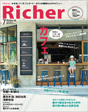 Richer 2014年7月号