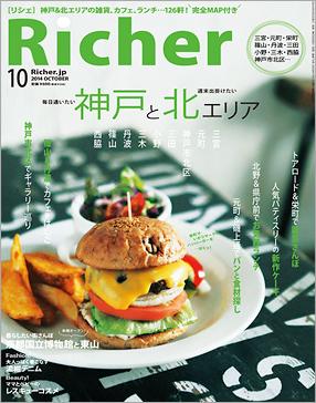 Richer 2014年10月号