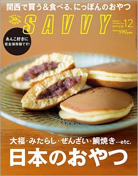 SAVVY 2014年12月号