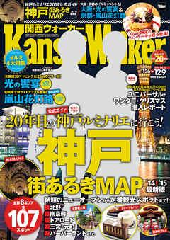 Kansai Walker  2014. No23
