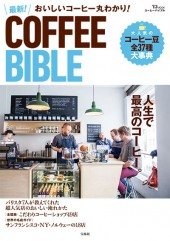 宝島社 COFFEE BIBLE