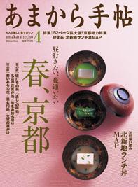 あまから手帖 2011年4月号