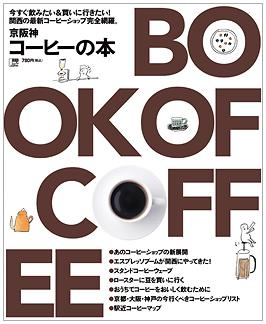 京阪神 コーヒーの本