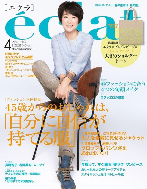 【エクラ/eclat】 2013年4月号