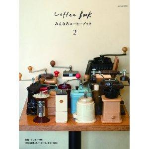 みんなのコーヒーブック2
