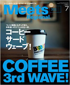 Meets 2013年7月号