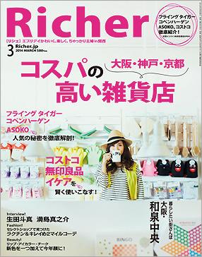 Richer 2014年3月号