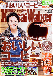 Kansai Walker 2014・No.4