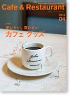 Cafe & Restarurant 2014年4月号