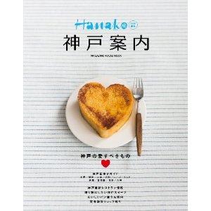 Hanako 神戸案内♡LOVE OF KOBE♡