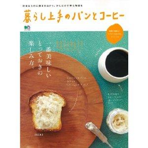 暮らし上手のパンとコーヒー