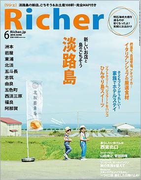 Richer 2014年6月号