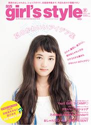 関西girl's style exp. 2014年夏号