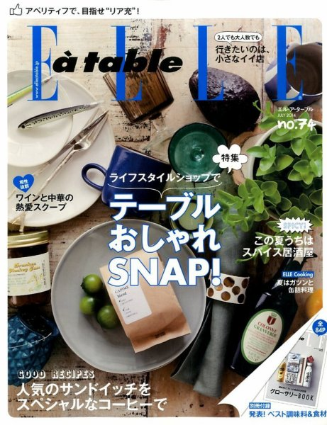 ELLE a table 2014年7月号