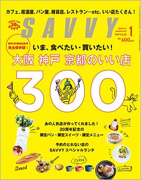 SAVVY 2015年1月号  創刊30周年記念号