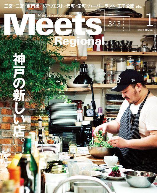 Meets 2017年1月号