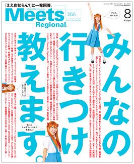Meets 2010年8月号