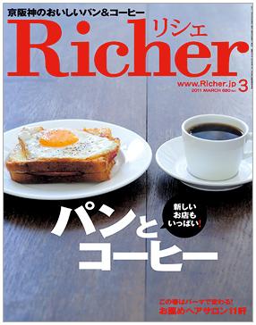 Richer2011年3月号