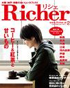 Richer2010年2月号