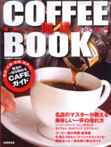 美味しい珈琲BOOK