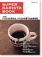 SUPER BARISTA  BOOK