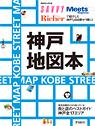 神戸地図本