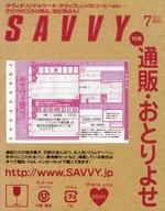 SAVVY  2009年7月号