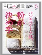 料理通信 2009.5月号