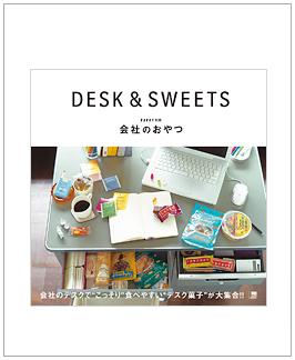 DESK & SWEETS  ~会社のおやつ~