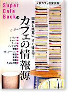 スーパーカフェブック VOL.8